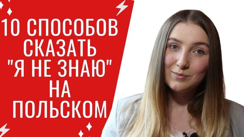 ХВАТИТ говорить NIE WIEM Учим польский легко*TalkPolishNow