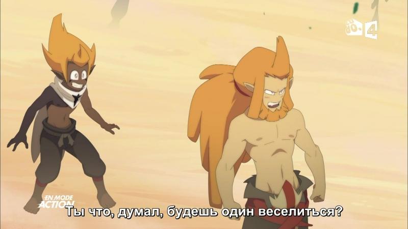 Вакфу 3 сезон 11 серия (субтитры)