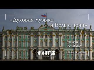 Hermitage Online. Духовая музыка и Белые ночи. Концерт в Большом дворе Зимнего дворца