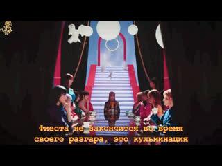 [FSG Pick Up!] IZ*ONE (IZONE) - Fiesta MV (рус. саб.)