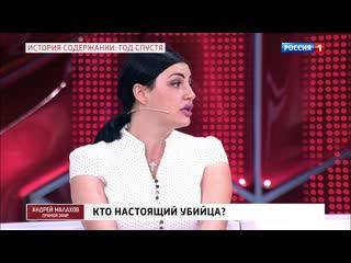 Андрей Малахов. Прямой эфир. Максим Гареев невиновен Новая версия кровавого преступления