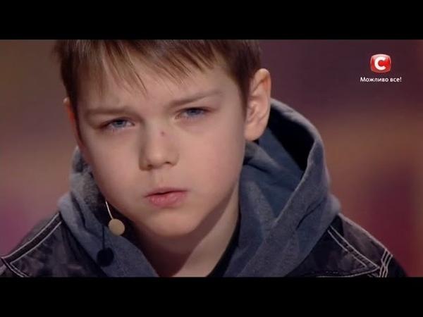 Парень до слёз тронул (про детский дом) -Україна має талант-9.Діти-2 [08.04.2017]