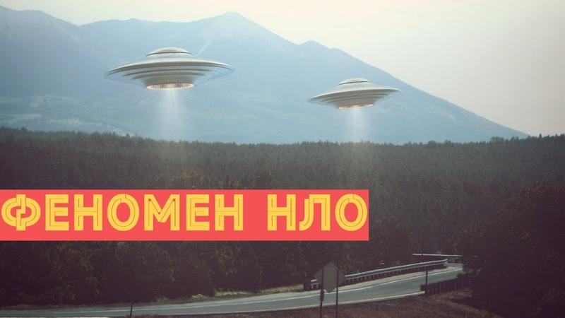 Феномен НЛО явлении которому трудно найти объяснение│Документальный фильм🛸