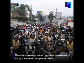 Байкеры-пилигримы из Гватемалы и ежегодное паломничество к Базилике Черного Христа Эскипулас