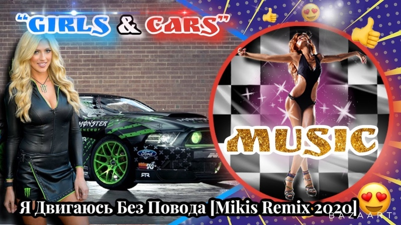 Charming girlsMonster EnergyDrift Ford Mustang and Nissan GTR. Я Двигаюсь Без Повода[Mikis Remix]