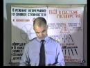 Экономика АЭРОФЛОТА: Трезво о политике 1991, Часть первая из трех