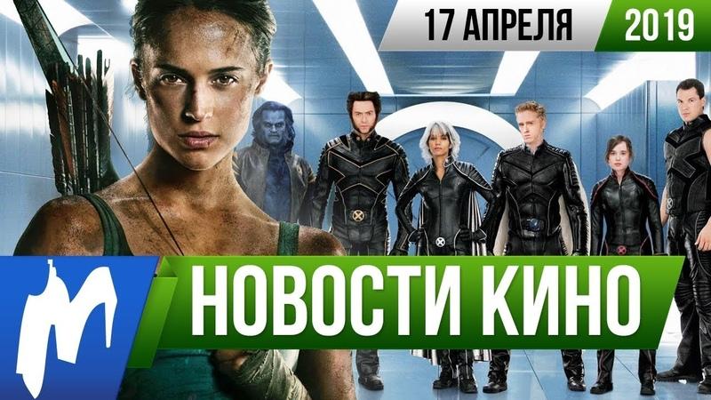 ❗ Игромания! НОВОСТИ КИНО, 17 апреля (Tomb Raider, Disney, тольяттитлткрасиваяприколаха не секс,порно,сосет,минет