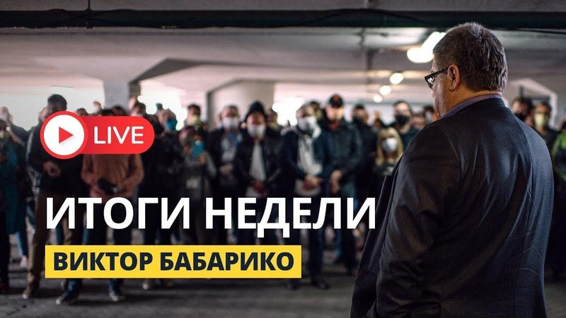 Прямой эфир итоги недели 05 06 19 00