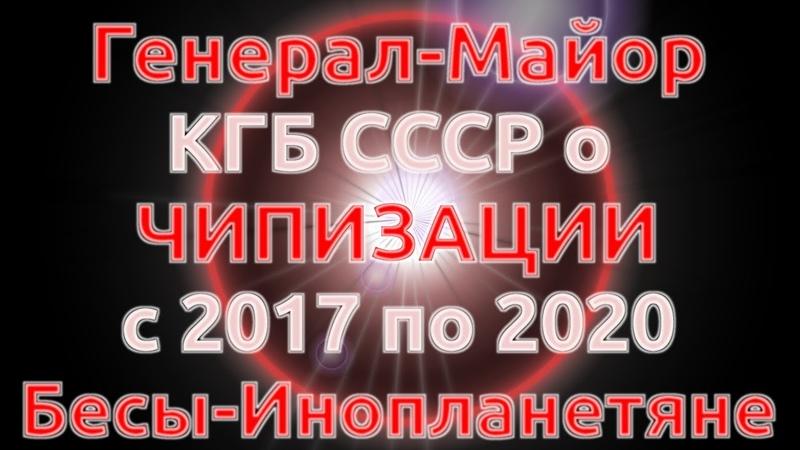 Генерал Майор КГБ СССР о Чипизации с 2017 по 2020 Новом Мировом Порядке Бесы Инопланетяне