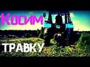Косим люцерну на сено. Трактор МТЗ Беларус 920 и сегментная косилка. Поломка. Травма руки vseklevo