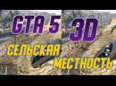 GTA 5 3D 2