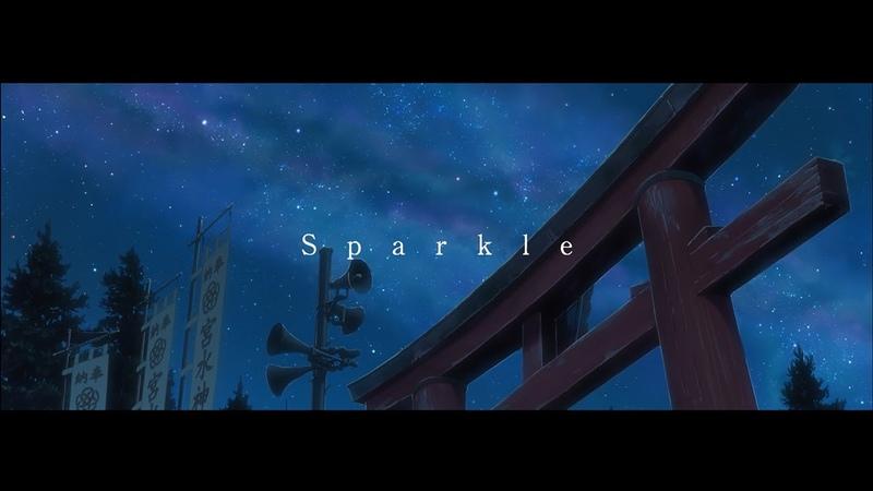 スパークル [original ver.] -Your name. Music Video edition- 予告編 from new album「人間開花」初回盤DVD