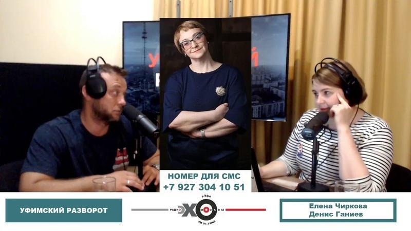 Уфимский разворот Елена Чиркова Денис Ганиев
