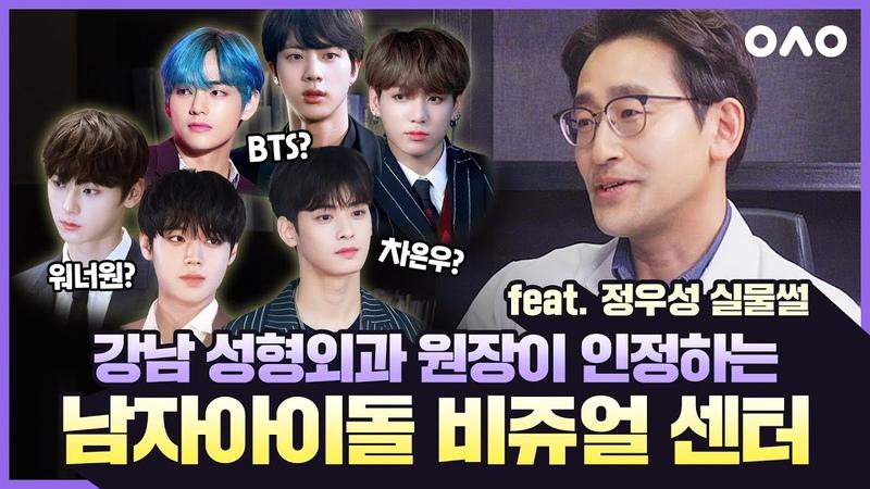 성형외과 의사에게 물었다 '남자 아이돌 비쥬얼 원탑 누구 ' '한숨이 나오네요 '🚨주관주의🚨 BTS 워너원 차은우 아는성형외과원장님 ep 4