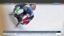 Новости на Россия 24 • Саночник Павличенко - победитель этапа Кубка мира в Инсбруке
