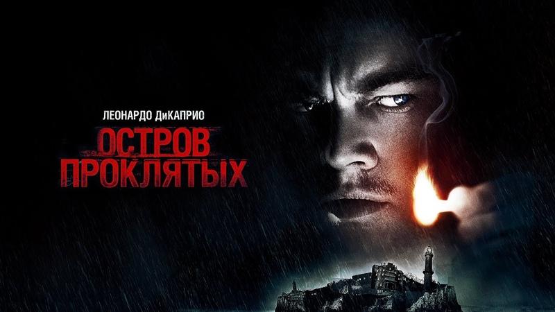 Остров проклятых Фильм 2009 Триллер детектив драма