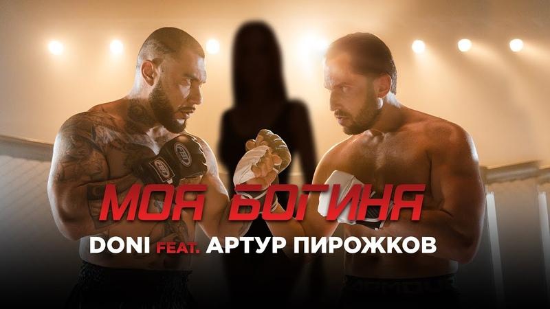 DONI feat Артур Пирожков Моя богиня премьера клипа 2019