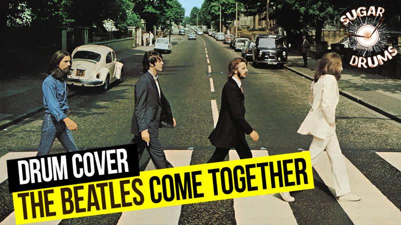 Дмитрий Аммосов The Beatles Come Together Кавер ученика школы SUGAR DRUMS