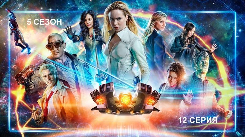 Обзор сериала Легенды завтрашнего дня 5 сезон 12 серия