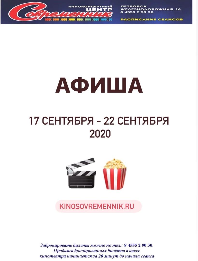 """Киноцентр """"Современник"""" приглашает петровчан и гостей города на кинопросмотры"""