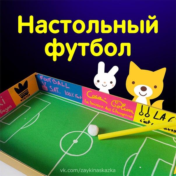НАСТОЛЬНЫЙ ФУТБОЛ Играем и тренируем дыханиеФутбол чудесная игра,В него играть всегда пора!Маленькие футболисты будут просто в восторге от такой игры.Понадобятся:Цветная