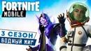 Fortnite Mobile - 3 сезон Покорители волн. Карта под водой. Награды Боевого пропуска (ios) 13