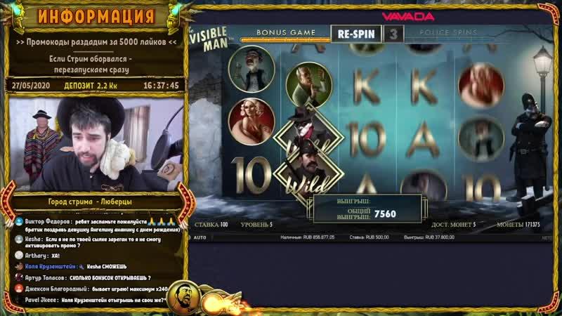 Данлудан открывает бонусы в казино Vavada Большие выигрыши в Слоты Book of Aztec Зарезка Стрима