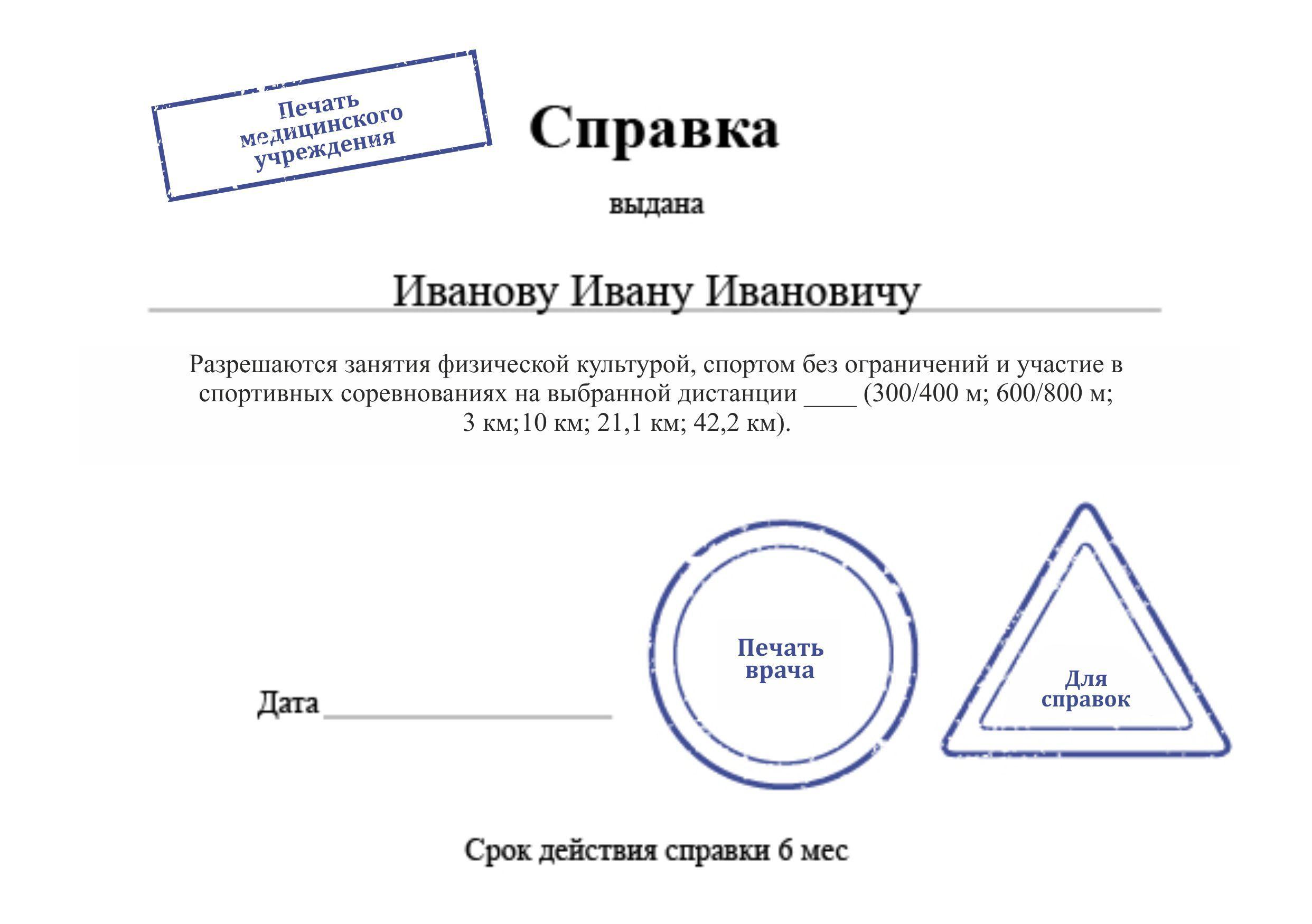 Образец справки медицинской организации с подписью и печатью врача