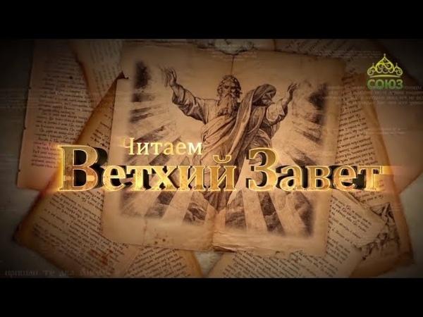 Читаем Ветхий Завет Взятие Иерихона Продолжение Курс ведет священник Константин Корепанов