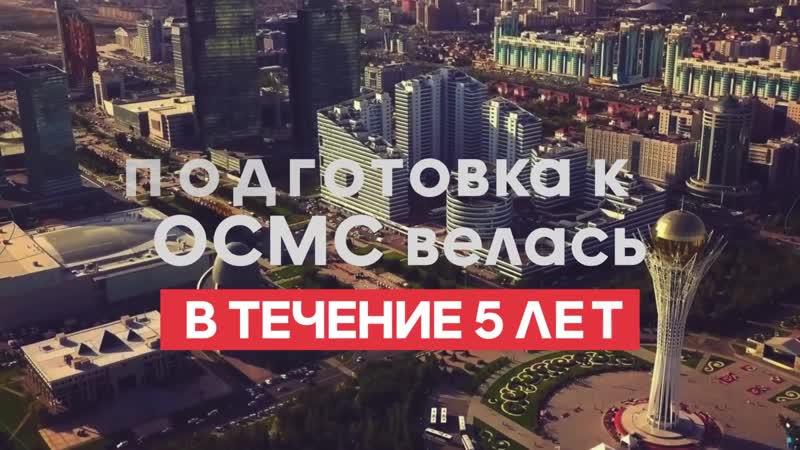Республиканский форум ОСМС Трансформация казахстанской медицины