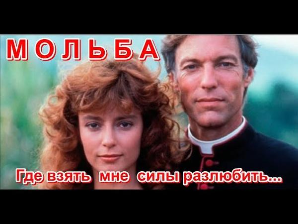 Обалденная песня МОЛЬБА где взять мне силы разлюбить Владимир Буй и ПОЮЩИЕ В ТЕРНОВНИКЕ