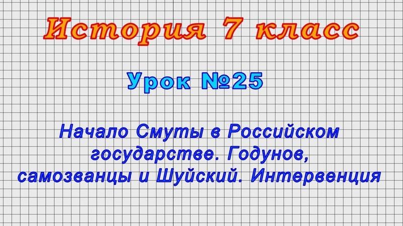 История 7 класс Урок№25 Начало Смуты в Российском гос Годунов самозванцы и Шуйский Интервенция