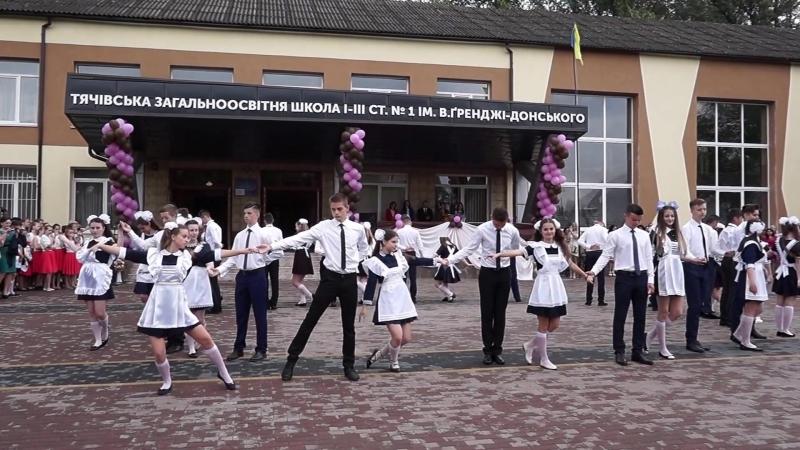 Вальс випускників Тячів 2018 ЗОШ№1