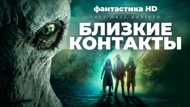 Близкие контакты Proximity Фильм HD