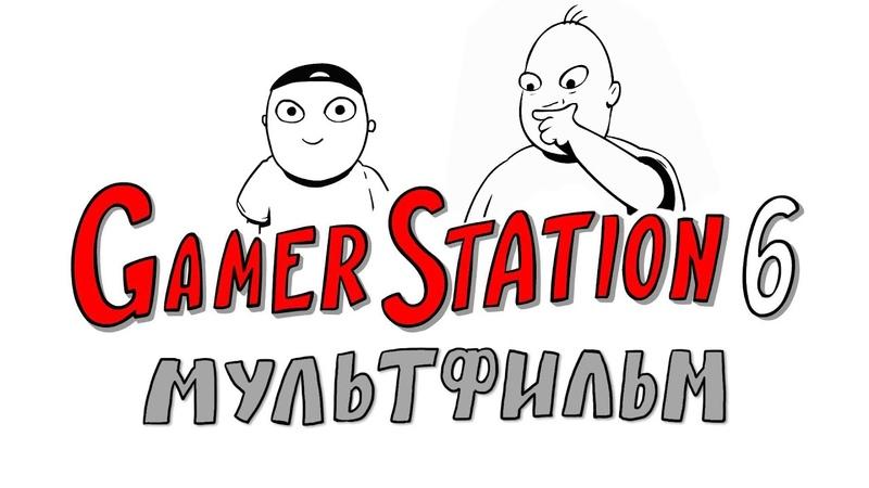 GamerStation 6 (Мультфильм)