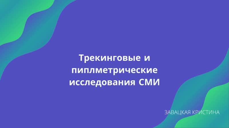 Социология_Завацкая