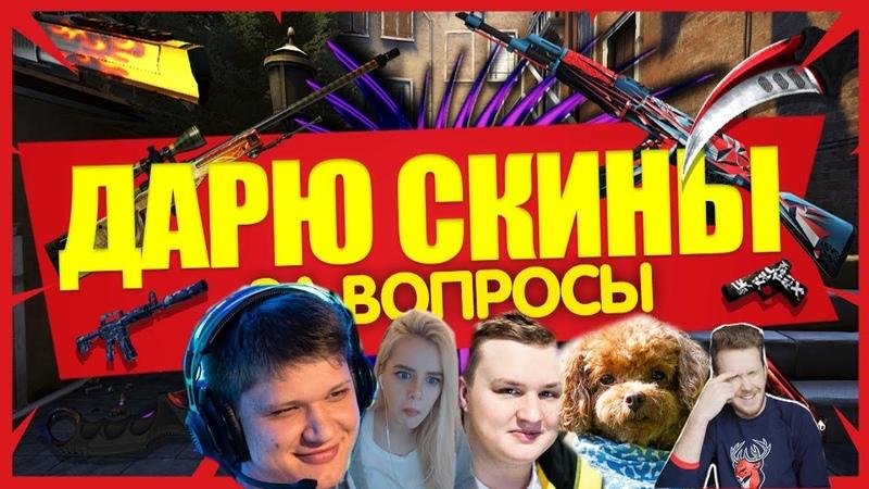 ДАРЮ СКИНЫ 4 | СКИНА ЗА ОТВЕТЫ НА ВОПРОС О KATOWICE MAJOR 2019