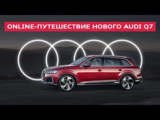 Online-путешествие нового Audi Q7. Серия 2.