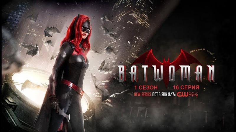 Обзор сериала Бэтвумен 1 сезон 16 серия