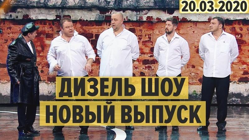 Дизель Шоу 73 НОВЫЙ ВЫПУСК 20 03 2020 ЮМОР ICTV