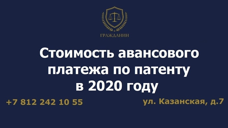 Стоимость авансового платежа по патенту в 2020 году