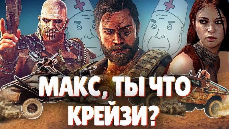 ПРОБЕЖКА по Mad Max Пустошь в голове Полное прохождение сюжета Mad Max