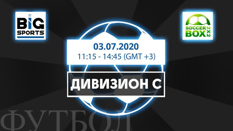 Soccer Box 2x2 Дивизион С 03 07 2020