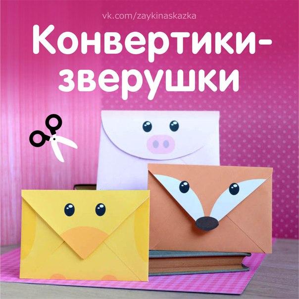 КОНВЕРТИКИ-ЗВЕРУШКИ