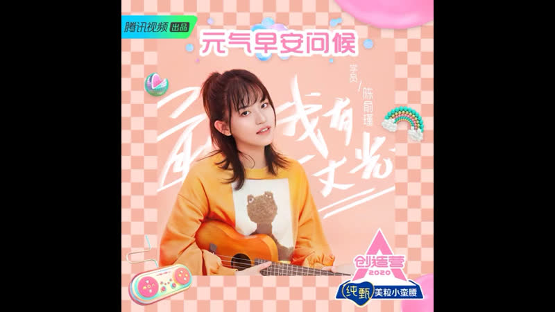 Chen yujin good morning