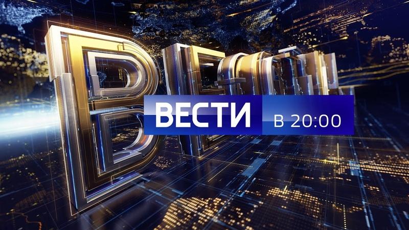 Вести в 20:-00_17.-9-18/Путин и Эрдоган договорились в Сочи по Идлибу,2000 *черных кредиторов* по РФ,эсклюзивные кадры из кафе *Сепар*