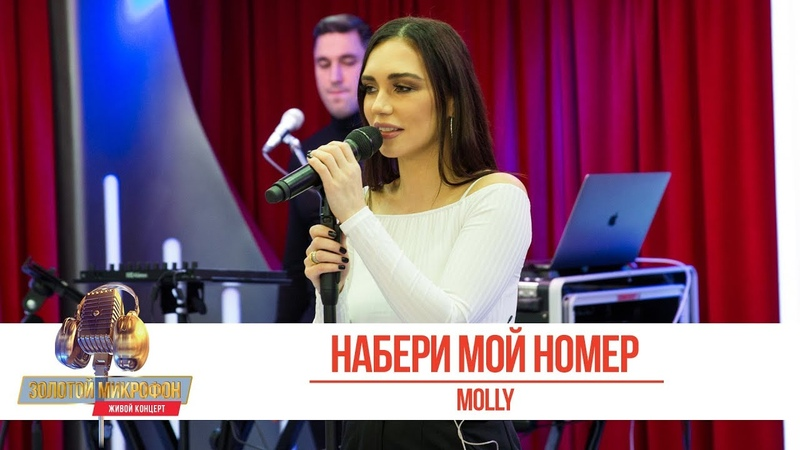 MOLLY Набери мой номер Золотой Микрофон