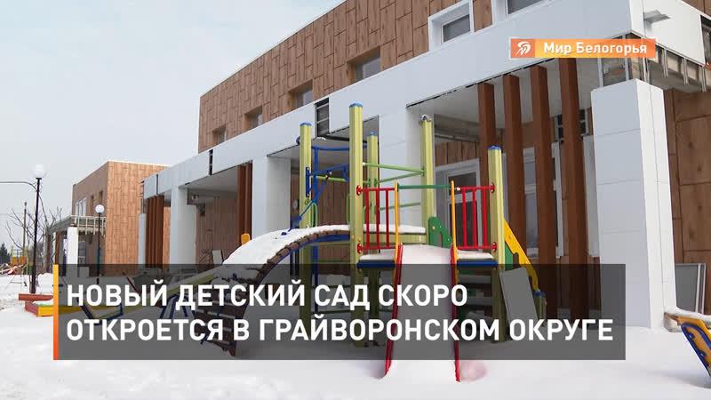 Новый детский сад скоро откроется в Грайворонском округе