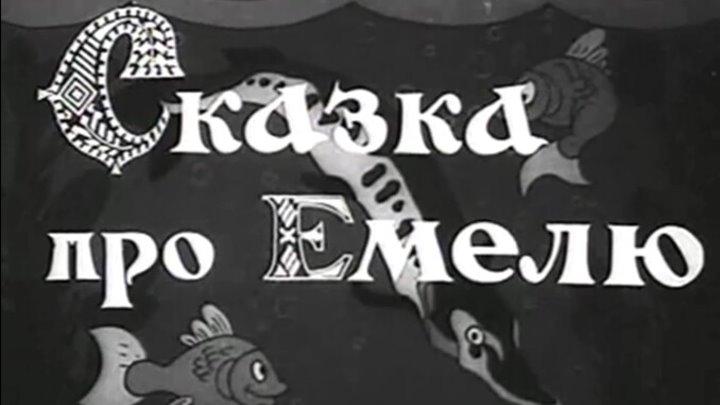 Сказка про Емелю (1938).