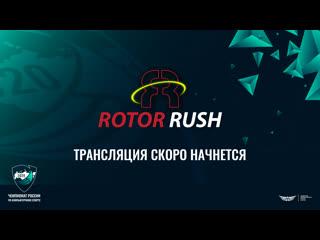 Rotor Rush   Чемпионат России по компьютерному спорту 2020   Финал   День 2